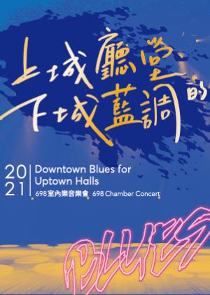 上城廳堂的下城藍調—698室內樂音樂會