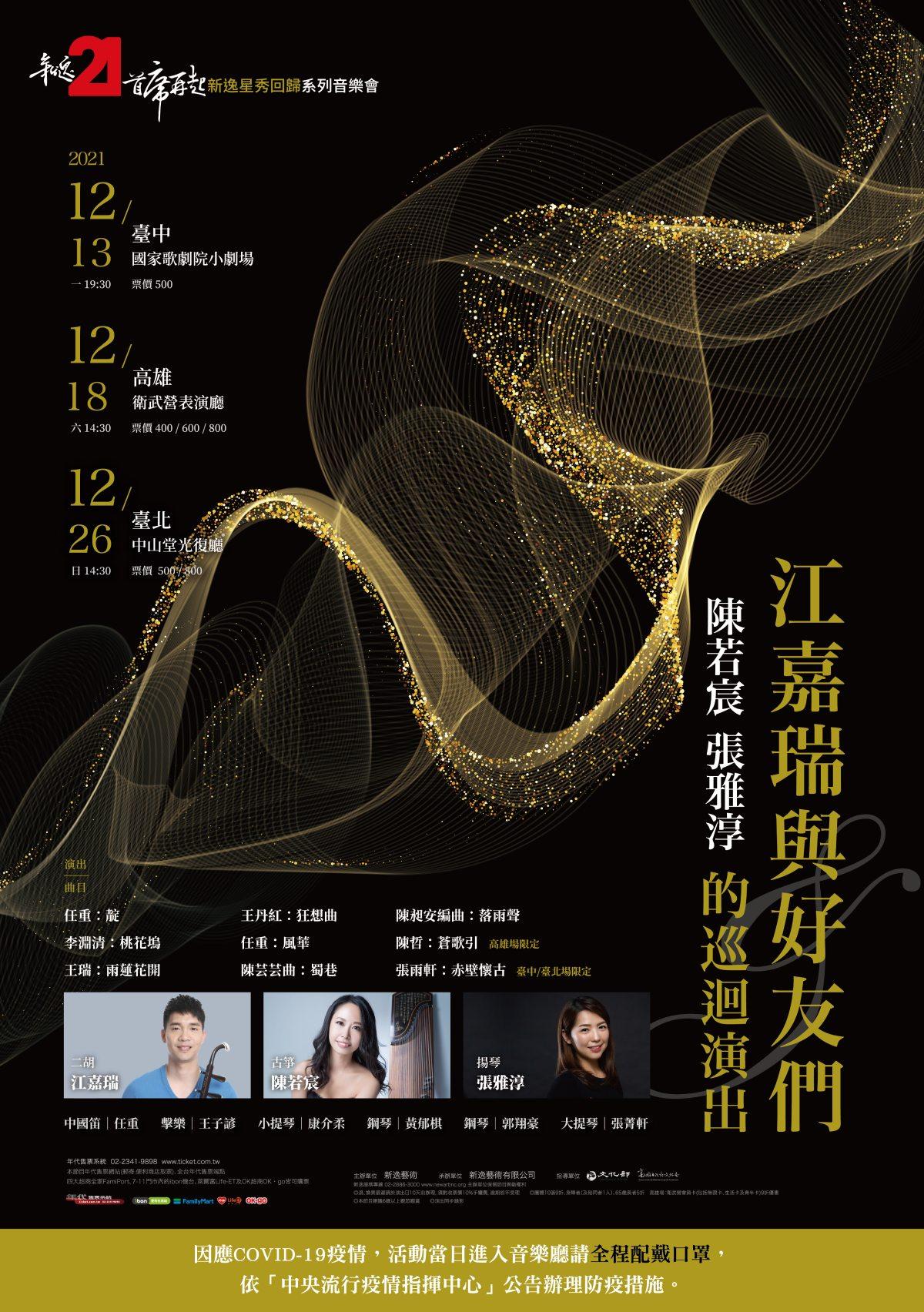 2021新逸星秀回歸系列音樂會 江嘉瑞與好友們的巡迴演出