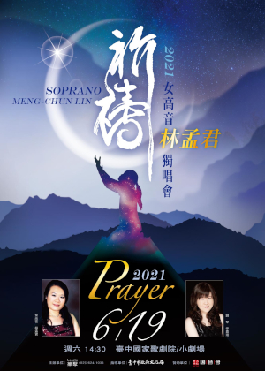 祈禱-女高音林孟君2021獨唱會※疫情影響,取消辦理※