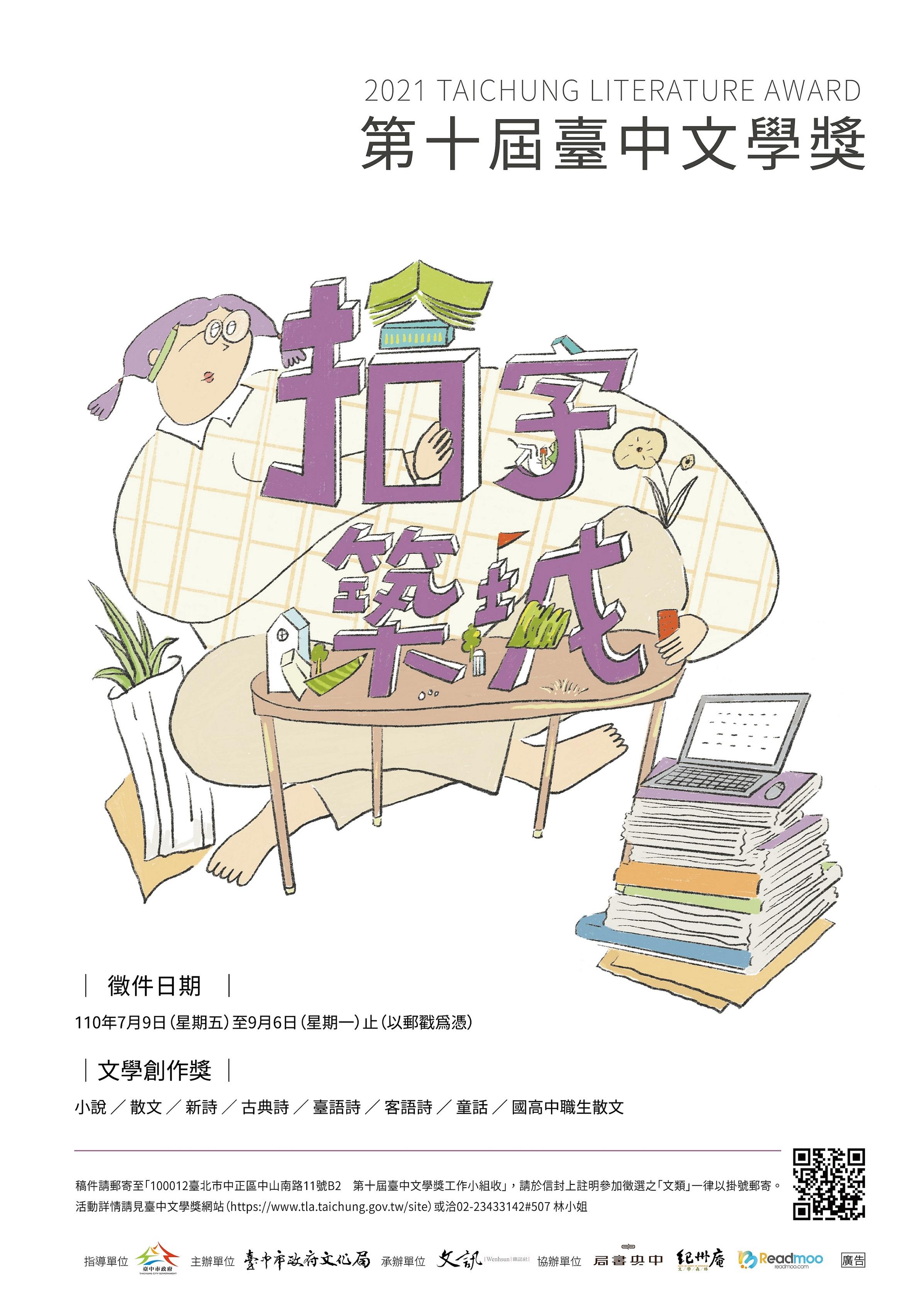 第十屆臺中文學獎7月9日至9月6日期間公開收件