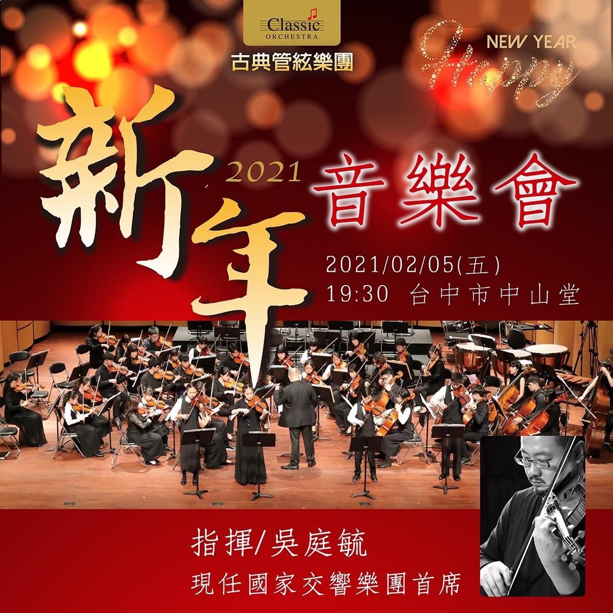 2021新年音樂會