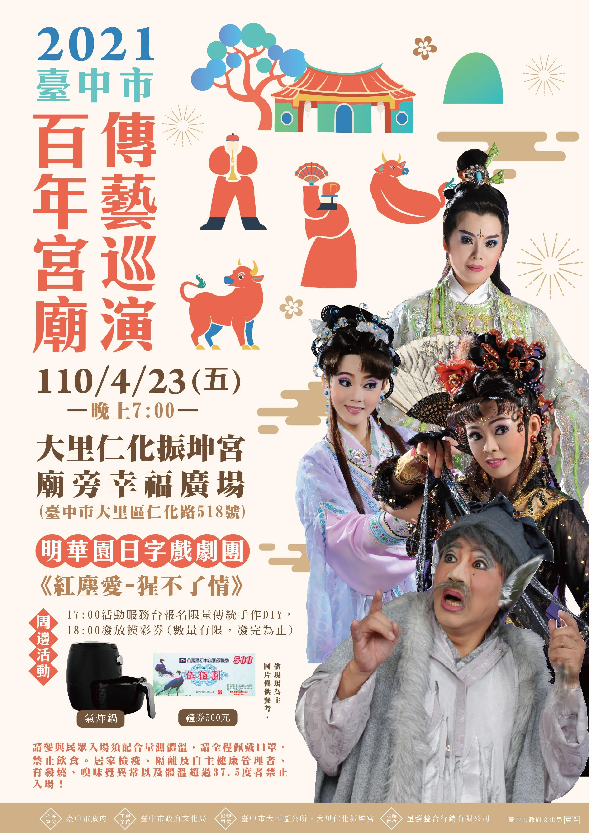 2021臺中市傳統藝術巡演活動