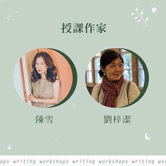 2021臺中文學季小說創作坊-陳雪、劉梓潔